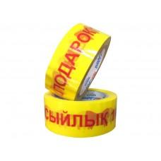 """45 AFK 48 Скотч с логотипом """"Сыйлык 1+1 Подарок 1+1"""""""